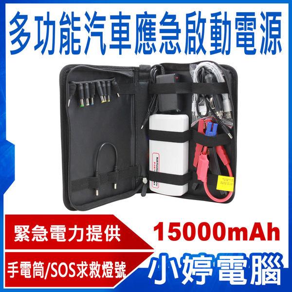 【免運+3期零利率】福利品出清 汽車應急啟動電源 15000mAh 多功能 可充手機/平板/筆電/登山求救