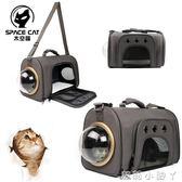 寵物外出背包包手提包斜跨包太空包外出便攜貓咪包狗狗袋旅行用品泰迪 igo蘿莉小腳ㄚ