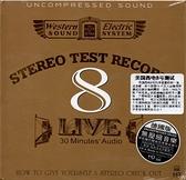 停看聽音響唱片】【CD】美國西電8號測試