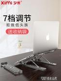 電腦支架桌面增高托架鋁合金散熱底座mac折疊支架托頸椎便攜式升降調節macbook蘋果17寸 探索先鋒