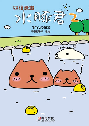 水豚君四格漫畫2【城邦讀書花園】