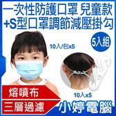 【免運+3期零利率】一次性防護口罩 兒童款10入/包+S型口罩調節減壓掛勾10入 5入組 3層過濾 熔噴布