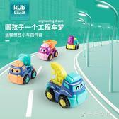 寶寶玩具小汽車男孩慣性小車兒童工程車玩具車4件套 千千女鞋YXS