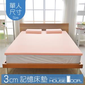 House Door 大和抗菌防螨布套 3cm記憶床墊-單人3尺(甜美粉)