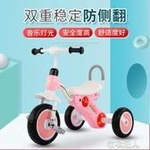 兒童三輪車腳踏車玩具車2-7歲寶寶車大號輕便小孩車音樂燈光 布衣潮人YJT