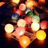 燈飾泰國藤球LED夜燈房間裝飾品節日派對彩燈串燈線球燈 全館免運