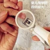指甲刀嬰兒童放大鏡指甲鉗新生兒寶寶專用指甲剪刀 綠光森林