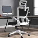 電腦椅家用靠背椅子宿舍電競椅人體工學椅學...