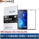 【默肯國際】IN7 HTC Desire 19+/19s (6.2吋) 高清 高透光2.5D滿版9H鋼化玻璃保護貼 疏油疏水 鋼化膜
