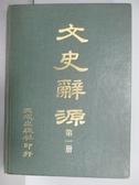 【書寶二手書T5/字典_QLW】文史辭源_第一冊