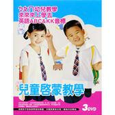 幼教-兒童啟蒙教學ㄅㄆㄇ、來來來上學去、KK音標DVD