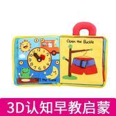 my first book貝恩施3D立體蒙臺梭利嬰兒寶寶撕不爛早教布書0-3歲【小梨雜貨鋪】