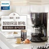 家用多功能滴漏式美式咖啡機做奶茶機Philips/飛利浦 HD7432WD 創意家居生活館