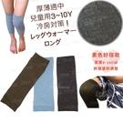 兒童襪套 素色中長筒輕量 保護保暖膝蓋腳套3-10Y學生適用 灰藍墨綠任選Kiret 腿套 袖套 保暖