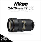 Nikon AF-S NIKKOR 24-70mm f/2.8E ED VR  國祥公司貨★24期免運費★ 薪創數位 二代 大三元
