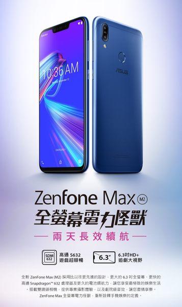 【3期0利率】華碩 ASUS ZenFone Max M2 ZB633KL 6.3吋 3G/32G 4000mAh 指紋 臉部辨識 智慧型手機