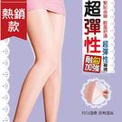 【台灣製】佳賀晴120D超彈性褲襪 上班...