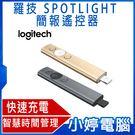 【24期零利率】全新 Logitech 羅技 SPOTLIGHT 簡報遙控器 簡報筆