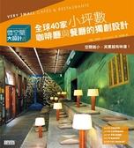 (二手書)微空間大設計2:全球40家小坪數咖啡廳與餐廳的獨創設計