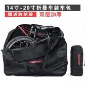 電動摺疊自行車裝車袋14 16 20 22寸裝車包代駕電單車打包收納袋 小明同學
