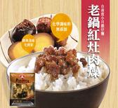 【老鍋紅灶】老鍋紅灶肉燥包x2包 含運價330元