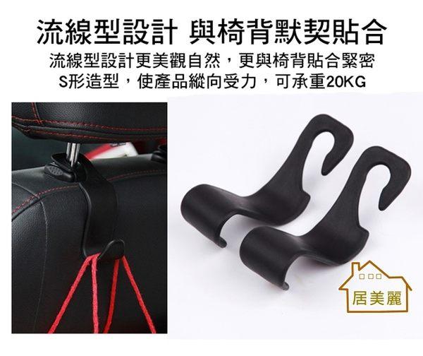 【居美麗】車用後座掛勾 椅背置物掛勾 多功能車用掛鉤 S型汽車掛勾 汽車置物鈎 頭枕掛勾
