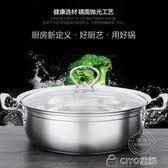加厚不銹鋼電磁爐鍋湯鍋火鍋復底蒸汽鍋不粘平底通用雙耳盆   ciyo黛雅