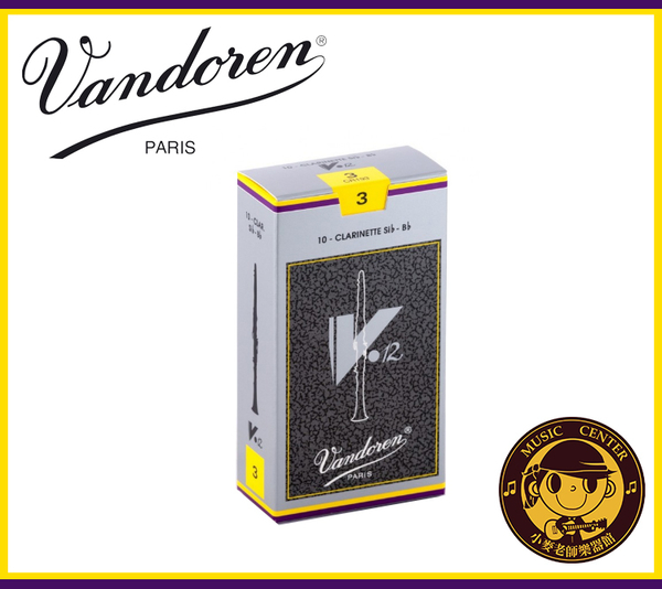 【小麥老師 樂器館】法國 Vandoren V12 銀盒 3號 豎笛竹片 豎笛 CR193 另有 RICO