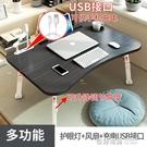 可升降床上小桌子摺疊可充電帶燈小風扇電腦桌懶人寢室用學生書桌 ATF 奇妙商鋪