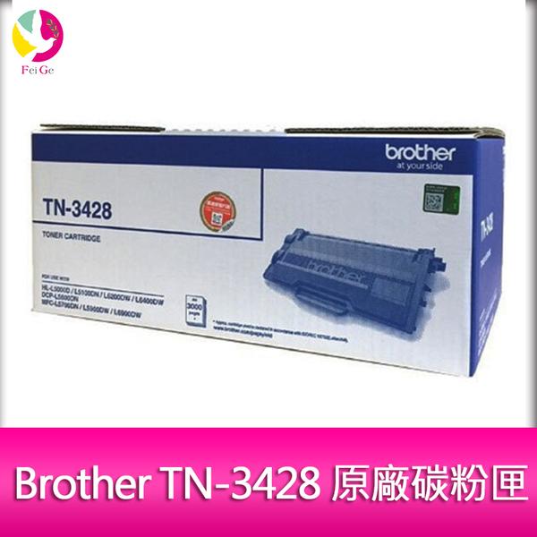 Brother TN-3428 原廠碳粉匣 適用機型:HL-L5100DN / HL-L6400DW / MFC-L5700DN / MFC-6900DW