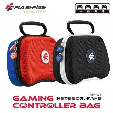 【玩樂小熊】現貨 PS4周邊 富雷迅 FlashFire 遊戲手把通用攜帶保護收納包 DS4控制器硬殼包