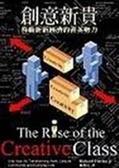 (二手書)創意新貴I:啟動新新經濟的菁英勢力