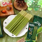 日本 Glico固力果 抹茶巧克力棒 65g Pocky 巧克力棒 抹茶 餅乾棒 餅乾