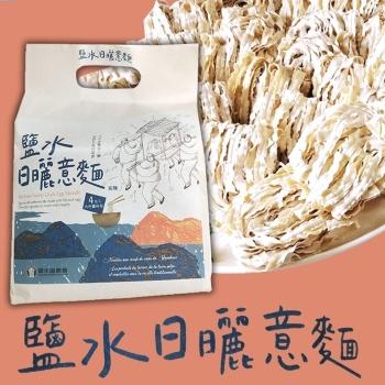 鹽水日曬意麵(寬麵)4包/袋