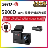 【SHOU】S908D GPS 前後行車紀錄器 區間測速提醒
