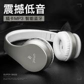 藍芽耳機頭戴式重低音無線插卡高音質降噪耳麥oppo蘋果vivo手機通用游戲吃雞運動 智慧e家