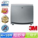 【3M專櫃}M13淨呼吸空氣清淨機FA-M13 (4~10坪適用) + 專用除臭替換濾網*1