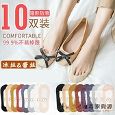 10雙|船襪女淺口隱形冰絲襪子純棉底薄款蕾絲硅膠防滑短襪套【毒家貨源】