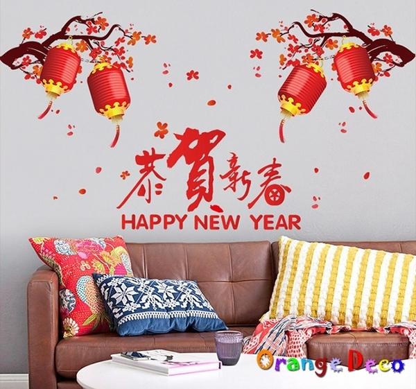 壁貼【橘果設計】恭賀新春 過年 新年 DIY組合壁貼 牆貼 壁紙 壁貼 室內設計 裝潢 春聯