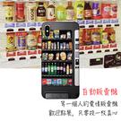 [XS Max 軟殼] 蘋果 iPhone xs max 手機殼 保護套 外殼 自動販賣機