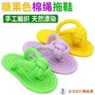 3個裝 寵物玩具泰迪耐咬棉繩磨牙潔牙玩具狗狗手工編織拖鞋玩具【公主日記】