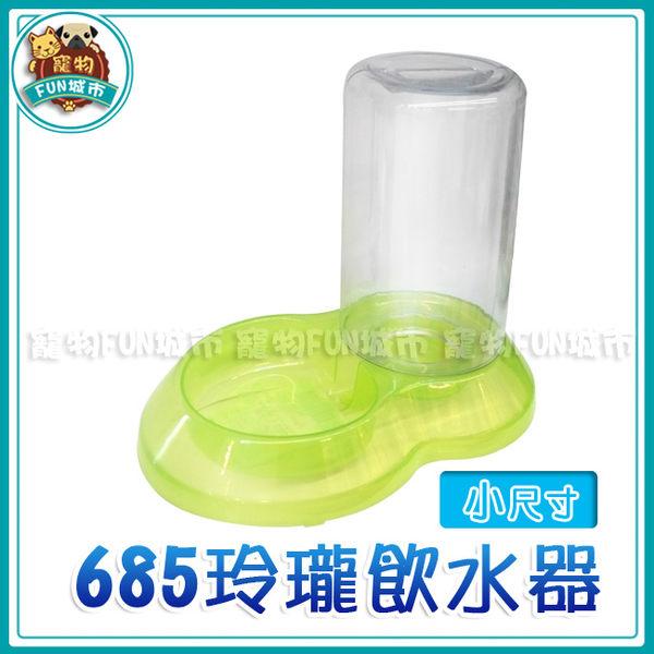 *~寵物FUN城市~*685 寵物用玲瓏飲水器【小尺寸/顏色隨機出貨】(寵物餐具,犬貓用)