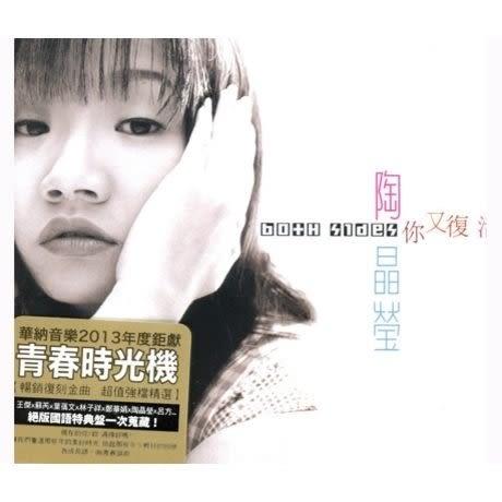 陶晶瑩 你又復活了 CD(購潮8)