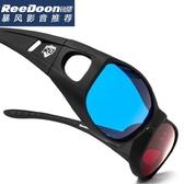 3D眼鏡銳盾紅藍左右3d眼鏡手機電腦專用電視電影立體眼鏡3D通用三D 玩趣3C