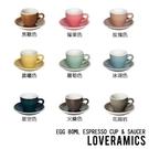 【沐湛咖啡】LOVERAMICS 愛陶樂 蛋形系列 咖啡杯盤組 (職人色系) 80ml 拉花杯