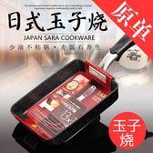 日式方形玉子燒鍋迷你不黏鍋厚蛋燒麥飯石小煎鍋平底鍋燃氣電磁爐 免運直出交換禮物