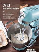 廚師機牧人王和面機家用小型雙刀全自動商用面粉攪拌揉面活面打蛋 220V NMS陽光好物