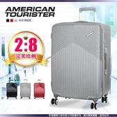 《熊熊先生》7折優惠 美國旅行者 AT 行李箱 25吋 旅行箱 DL9