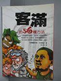 【書寶二手書T1/行銷_KAE】客滿的56種方法_中谷彰宏, 蕭志強/譯