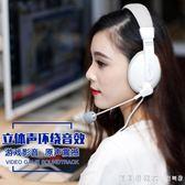 頭戴式耳機筆記本臺式機電腦遊戲耳麥麥克風話筒學生英語學習電腦手機耳機 漾美眉韓衣